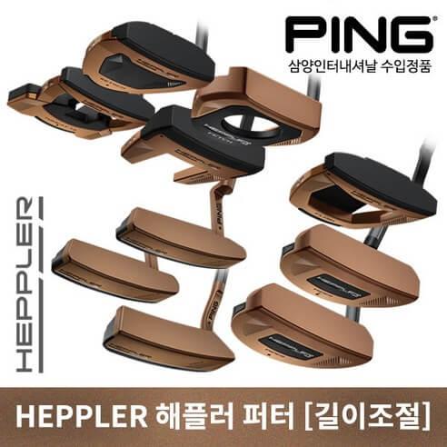 핑 헤플러 10종 퍼터 (1) 골프 퍼터 추천