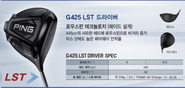 핑 신형 드라이버 Ping G425핑 G425 LST 드라이버