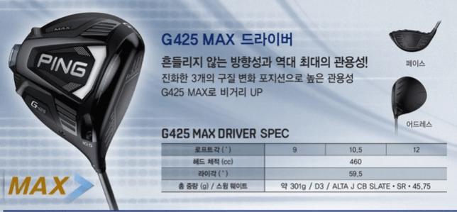 G425 MAX 드라이버