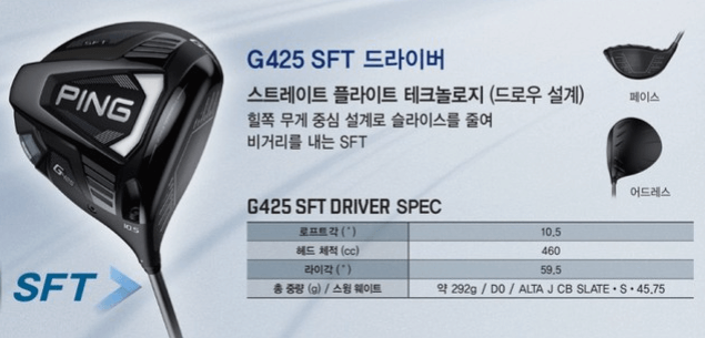 핑 G425 SFT 드라이버