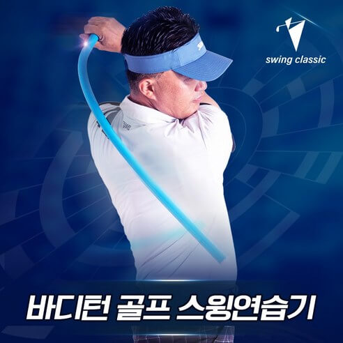 골프 스윙 연습기 추천
